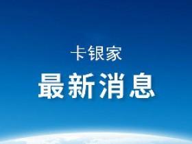 7月卡银家官网推荐这五家银行信用卡