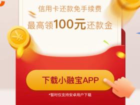 卡银家官网上线小融宝,推广一单10元
