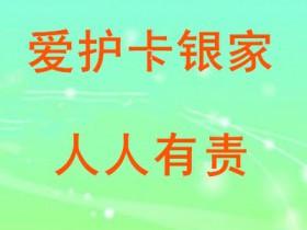 卡银家官网关于违规合伙人封号处理通报