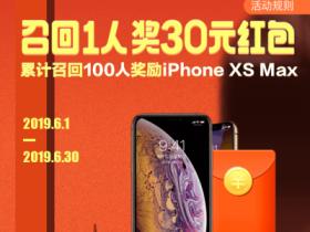 6月卡银家官网召回奖,累计召回100人奖励苹果XS手机一部