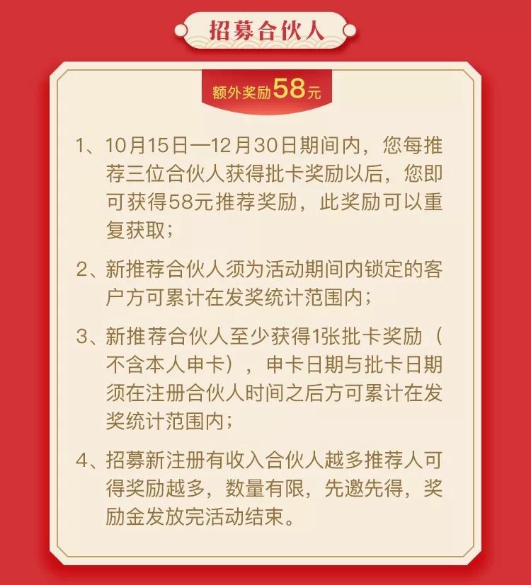 卡银家APP推广佣金介绍(包含推荐办卡、团队奖励等)