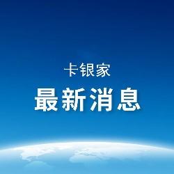 卡银家官网周年庆,邀请您领红包