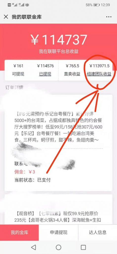 联联周边游招募合伙人/达人,兼职轻松过三千